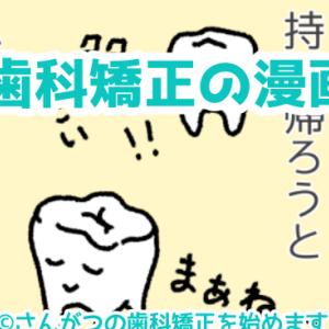 歯科矯正の漫画 22 抜歯は慎重に!と大変だ!編