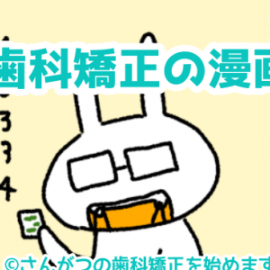 歯科矯正の漫画 27 適切な使用方法?編