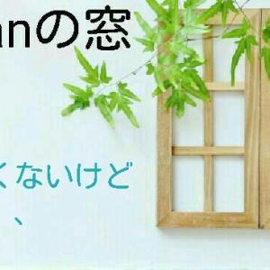 明日からまた1週間が始まる・・・【Kunanの窓#36】