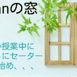 新たな内職の種類を発見!【Kunanの窓#40】