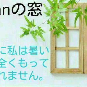 今日で特別な2020年の夏も終わりです。【Kunanの窓#70】