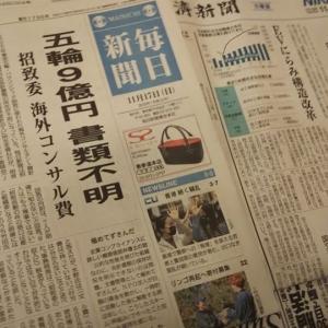 【全国紙各紙の朝刊一面比べ2019.11.17】