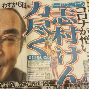 194.「その笑顔は死して尚、『日本の宝』として人々の記憶の中に生き続ける。」