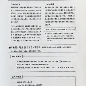 在米者が三菱UFJ銀行を使う場合とFACT申告