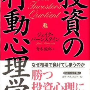 『投資の行動心理学』