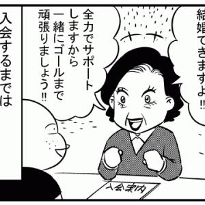 婚活・結婚相談所の担当者にモヤモヤする~放置からの営業電話~