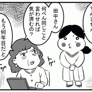 血迷ったジャガ妹~独身女子 仕事できないと悩む~