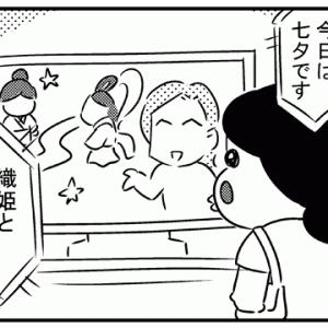 七夕ワクワク~セブンイレブンのアイスの感想~