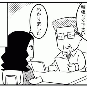 面談という名の雑談~平社員のキャリアビジョン~