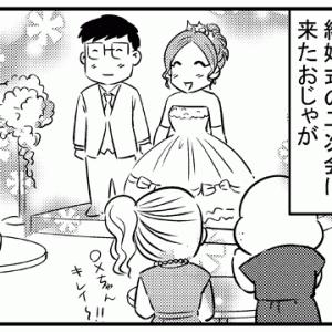 田中、婚活はじめるってよ~管理人、シレっと婚活はじめていた~