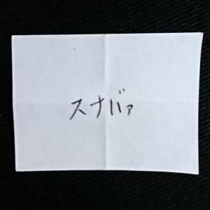 スナバァ【★】