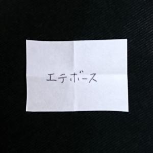 エテボース!【★】