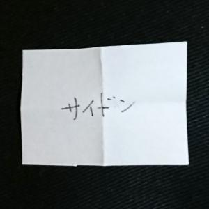 サイドン!【★】
