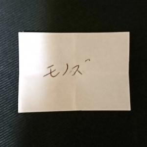 モノズ!【★】