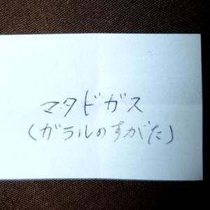 【別枠】マタドガス(ガラルのすがた)!【★】