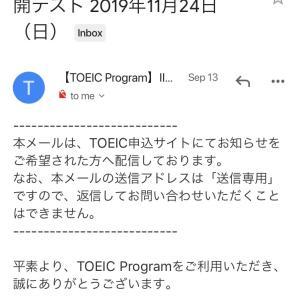 第245回TOEICL&R公開テスト申し込みが始まったので