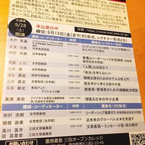 慶應義塾 三田オープンカレッジ