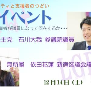 石川大我&依田花蓮トークイベントを行います