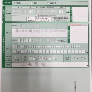 ゆうちょ銀行の手続きできました!