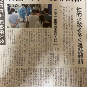 韓国の新型コロナ集団感染