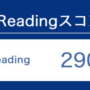 第237回TOEICテスト結果