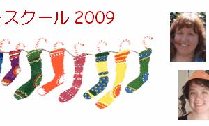 2009年冬、ウインタースクールを開催致します