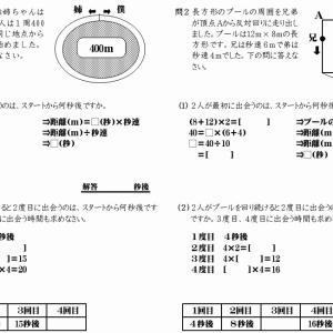 中学受験5年の壁 「点の移動」攻略法を完全公開!
