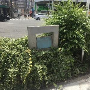 大阪市中央区玉造の旧町名継承碑「黒門町(中央区)」