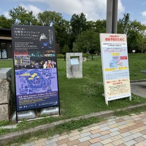 大阪城公園にある旧町名継承碑「杉山町」