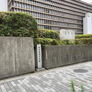 大阪市北区西天満「佐賀藩蔵屋敷跡」の碑