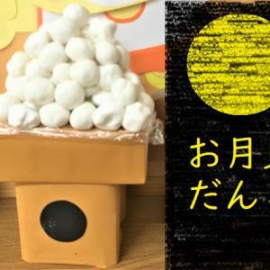 【十五夜】アレルギー児のお月見団子・「だんご粉」なら茹でるだけ!手作り簡単&アレルゲンフリー!