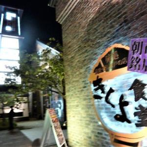 【アレルギー児と函館旅行】「きくよ食堂ベイエリア店」で海鮮メニューを満喫!