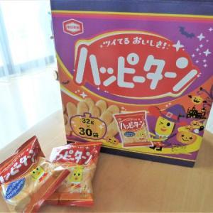 コストコで買ったハロウィンお菓子「ハッピーターン」箱の中身は○○だった!