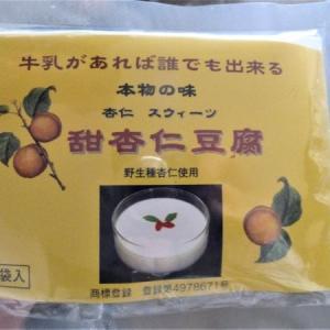 牛乳じゃなくても誰でも出来る「甜杏仁豆腐」!乳アレルギーの杏仁スイーツは類似品に気を付けて