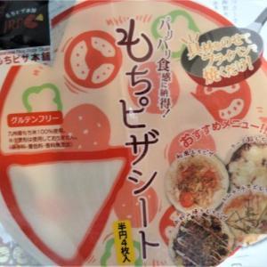 手軽にお米のPIZZA!「もちピザシート」はアレルギー特定原材料等27品目不使用&グルテンフリー!