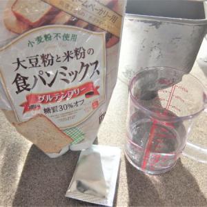 ダイズラボ「大豆粉と米粉の食パンミックス」は小麦粉不使用!焼くのも簡単!