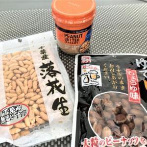 【食物アレルギー対応】食品摂取で試す!ピーナッツ入り商品ラインナップと選び方