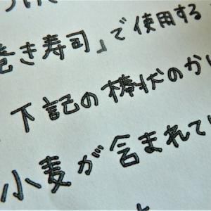 【アレルギー児の節分】手巻き寿司に使う「棒状かにかま」に小麦が含まれているのですが!