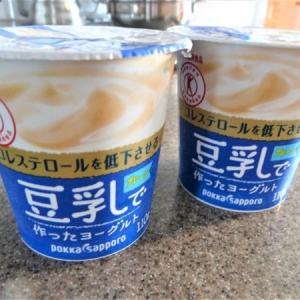 学校給食フローズンヨーグルトの代替に「豆乳で作ったヨーグルト」を冷凍&アイス化してみた(乳アレルギー対応)