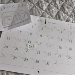 朝起きない!保育園を嫌がる子を視覚支援「朝カレンダー」「保育園の絵」でスムーズに起こす工夫