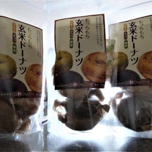 もっちもち玄米ドーナツ(プレーン・チョコ・抹茶)はアレルギー特定原材料等28品目が不使用