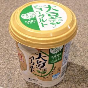 【乳アレルギー代替食】フジッコ「大豆で作ったヨーグルト」は乳成分不使用!