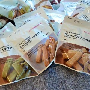無印良品「小麦・卵・乳不使用のお菓子」サブレは6種類!低アレルゲンクッキー&ビスケット