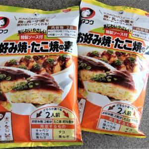 【米粉のたこ焼き】7大アレルゲン不使用!オタフク「お好み焼き・たこ焼きの素」で作ってみた!