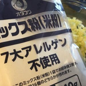 【米粉お好み焼き】27大アレルゲン不使用!オタフク「お好み焼き・たこ焼きの素」で作ってみた!