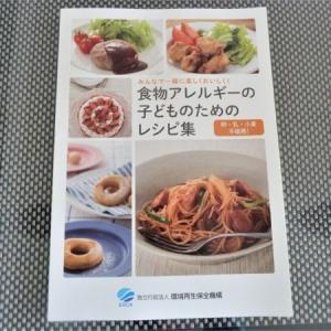 「食物アレルギーの子どものためのレシピ集」はすごい!巻末はアレルギー知識満載、レシピはWEBでも公開中!