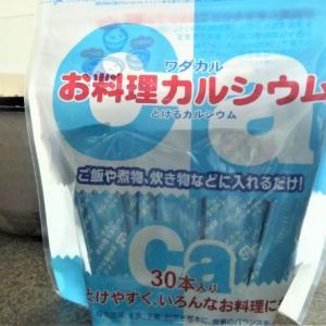 乳アレルギーっ子のカルシウム補給方法・お米や料理に混ぜるだけ!