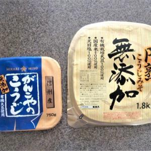 【コストコで買うもの】1.8kgの巨大味噌「円熟こうじみそ無添加」!正体はHIKARI MISO