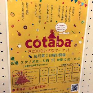 出雲市佐田町でイベントしてたよ。ちいさなマーケットコタバ。