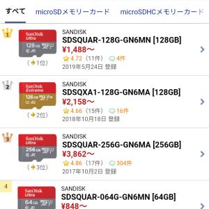 そろそろ256GBのmicroSD買うか